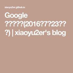 Google 镜像站搜集(2016年7月23日更新)   xiaoyu2er's blog