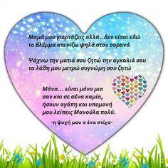 Για την δική μου Μάνα.... -Η ψυχή μου σ ένα στίχο- Grief, Bff, Night, Google, Photography, Photograph, Fotografie, Photoshoot, Fotografia