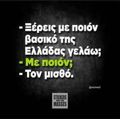 . Funny Statuses, Greek Quotes, The Funny, Make Me Smile, Sayings, Words, Life, Lyrics, Horse