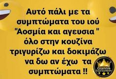 Greek Quotes, Beach Photography, Food For Thought, Picture Video, Favorite Quotes, Life Is Good, Lol, Funny Quotes, Jokes