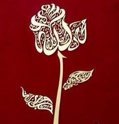 Arabic Calligraphy Art, Beautiful Calligraphy, Arabic Art, Glue Art, Islamic Decor, Islamic Paintings, Turkish Art, Typography Art, Letter Art
