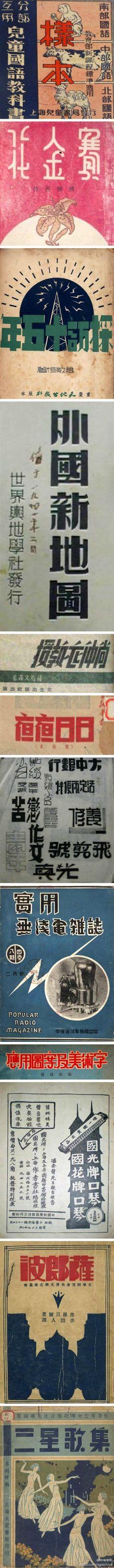 民国时期广告、书籍中的老字形分享,时代感强烈的老字形醒目并令人愉悦