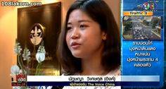 เรื่องเด่นเย็นนี้ วันที่ 26 ตุลาคม 2558 กระทรวงท่องเที่ยวฯ มอบโล่ น้องอิง The Voice China