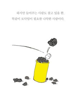 "[BY 콜라보출판사] 나는 아직도 관계가 어렵다우리는 정말 괜찮은 걸까?""혹시 쫓기듯 살고 있지 않나요?... Korean Quotes, Best Comments, Korean Language, Wise Quotes, Proverbs, Memories, Motivation, Abstract, Lettering"