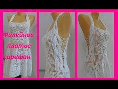 Филейное платье - сарафан, crochet dress ,( В № 83) - YouTube