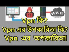 Vpn কি এর উপকারিতা ও অপকারিতা জেনে নিন What is Vpn? | Bangla Android (ভিডিও সহ)  Vpn কি এর উপকারিতা ও অপকারিতা জেনে নিন | Bangla Android Bangla Android is one of the best YouTube Channel in Bangla Language. It mainly offers all types of tech news, android apps review, online tutorials, Tips & tricks in Bangla Language. Firstly, Bangla Android is alway