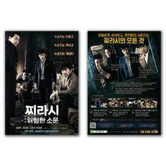 Tabloid Truth Movie Poster 2013 Kang-woo Kim, Jin-young Jung, Sung-woong Park