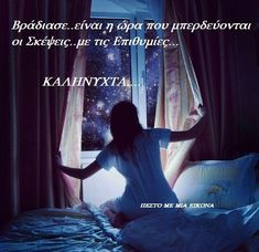 Greek Quotes, Sweet Dreams, Good Night, Romance, Exercise, Thoughts, Cards, Movie Posters, Nighty Night