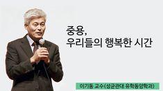 [동양고전]중용, 우리들의 행복한 시간(이기동 교수)