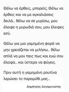 Μου ελειψες ΕΣΥ I miss you too. Sad Love Quotes, Book Quotes, Life Quotes, I Still Miss You, Greek Words, Greek Quotes, Its A Wonderful Life, Some Words, Poems