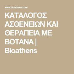 ΚΑΤΑΛΟΓΟΣ ΑΣΘΕΝΕΙΩΝ ΚΑΙ ΘΕΡΑΠΕΙΑ ΜΕ ΒΟΤΑΝΑ | Bioathens