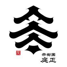 新潟アートディレクターズクラブ「NADC2018」の受賞結果が発表に#ブレーン | AdverTimes(アドタイ) by 宣伝会議 Typography Logo, Logo Branding, Corporate Branding, Brand Identity Design, Logo Design, Branding Design, Chinese Logo, Typographic Design, Japan Logo