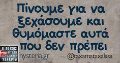 Πίνουμε για να ξεχάσουμε και θυμόμαστε αυτά  που δεν πρέπει Funny Greek Quotes, Just In Case, Favorite Quotes, Philosophy, Friendship, Humor, Humour, Funny Photos, Philosophy Books