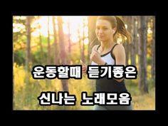 Health Fitness, Music, Youtube, Kpop, Musica, Musik, Muziek, Health And Fitness, Music Activities