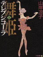 舞姫テレプシコーラ 2 山岸凉子 メディアファクトリー