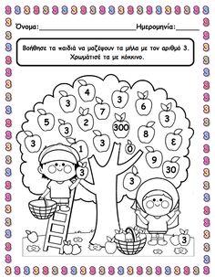 Kids Board, Blog Writing, Math Worksheets, Math Centers, Pre School, Speech Therapy, Alphabet, Kindergarten, 1