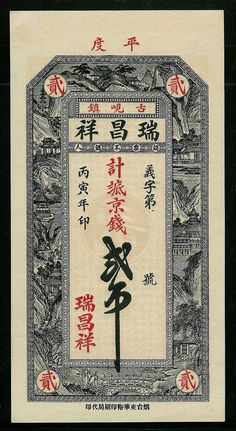 China Local Note Shangtung, Pingdu, Shui Chang Xiang 2 Tiao - Mountain scenes at front with depictions of everyday life on the back. Vintage Graphic Design, Graphic Design Illustration, Graphic Design Inspiration, Vintage Labels, Vintage Ephemera, Old Shanghai, Letter Art, Chinese Art, Asian Art