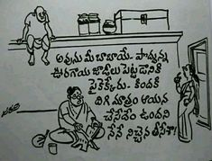 Telugu Jokes, Funny Comments, Funny Cartoons, Indian, Comics, Quotes, Painting, Quotations, Painting Art