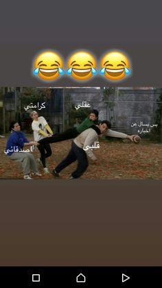 Arabic Jokes, Arabic Funny, Funny Arabic Quotes, Funny Reaction Pictures, Funny Pictures, Cute Selfies Poses, Funny Snaps, All Jokes, Wisdom Quotes