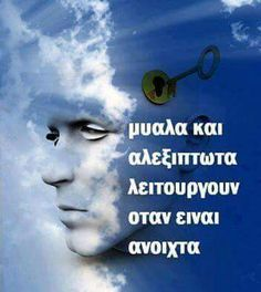 My Philosophy, Greek Quotes, Wise Words, Me Quotes, Jokes, Thoughts, Sayings, Reading, Life