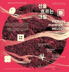 선율 흐르는 그림 PICTURE FLOWING MELODY - 그래픽 디자인 · 일러스트레이션, 그래픽 디자인, 일러스트레이션, 그래픽 디자인…