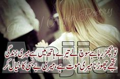 1000+ images about shayari on Pinterest   Poetry, Kos and ...