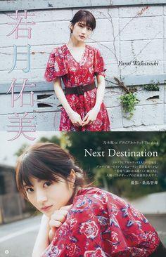 voz48reloaded:「Young Jump」 No.22+23 2017 #乃木坂46... | 日々是遊楽也