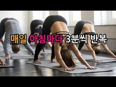 매일 3분씩 아침에 일어나서 하면 효과 좋은 자세 - YouTube Exercise, Diet, Workout, Videos, Music, Fitness, Youtube, Sports, Healthy