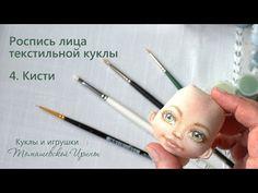 Роспись лица текстильной куклы для начинающих. Чем тонировать лицо куклы? - YouTube