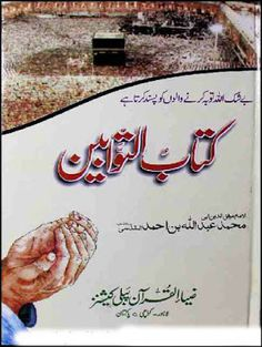 Kitab ul Tawabeen by Maulana Mukhtar Ahmed Urdu Islamic Books PDF Reading Online, Books Online, Poetry Books, Urdu Poetry, English Book, My Books, Muhammad, Free, Islamic Studies