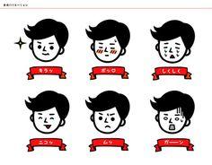 naho_graphicsさんの提案 - gamba!のゆるキャラ「ガンバくん」デザイン制作 | クラウドソーシング「ランサーズ」