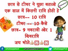 Navratri Funny Messages - WhatsApp Text Special Sms Jokes, Text Jokes, Navratri Messages, Whatsapp Text, Navratri Special, Funny Messages, Indian, Words, Jokes Sms