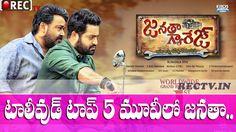 Jr Ntr Janatha Garage in Tollywood top 5 Movies II latest telugu film news updates gossips