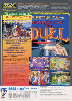 Golden Axe: The Duel, Arcade, Sega, 1995.