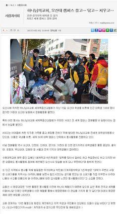 오산시 하나님의교회(안상홍증인회)'ASEZ 전 세계 캠퍼스 환경정화활동'펼쳐