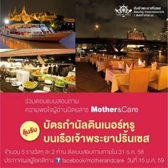 Mother&Care #เจ้าพระยาปริ้นเซสได้ร่วมสนับสนุนรางวัล #ChaoPhrayaPrincess