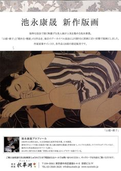 IKENAGA YASUNARI 池永康晟 山姫・樹子