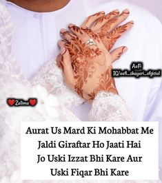 Islamic Quotes On Marriage, Islam Marriage, Muslim Love Quotes, Beautiful Islamic Quotes, Islamic Inspirational Quotes, Islamic Qoutes, Marriage Relationship, Love Picture Quotes, Cute Love Quotes