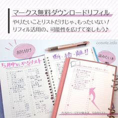 [マークス]無料ダウンロードリフィルを最大限に活用する方法 Bullet Journal Notebook, Life Hacks, Diy And Crafts, Notes, Tips, Instagram, Report Cards, Lifehacks, Counseling