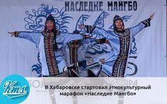 http://kms.ru/news/heritage-mangbo.html  Из Хабаровска в Комсомольск-на-Амуре на теплоходе «Таёжный» отправились участники краевого марафона «Наследие Мангбо» / kms.ru/news/heritage-mangbo.html
