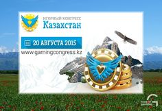 20 августа 2015 в Алма-Ате состоится первый Игорный конгресс Казахстана.  20 августа 2015 в Алма-Ате состоится первый Игорный конгресс Казахстана. Будут обсуждаться специфика работы и способы развития игорного бизнеса в Казахстане.А так же состоится бизнес-тур по каз