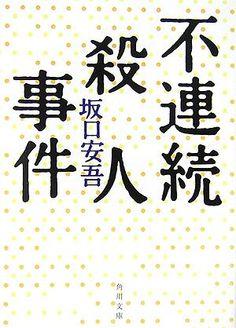 不連続殺人事件 (角川文庫)   坂口 安吾 http://www.amazon.co.jp/dp/4041100194/ref=cm_sw_r_pi_dp_Jzanub0NV9SST