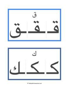 #learnarabicworksheets Alphabet Arabe, Arabic Alphabet For Kids, Learn Arabic Online, Islam For Kids, Arabic Lessons, Free Teaching Resources, Teaching Ideas, Islamic Studies, Alphabet Crafts