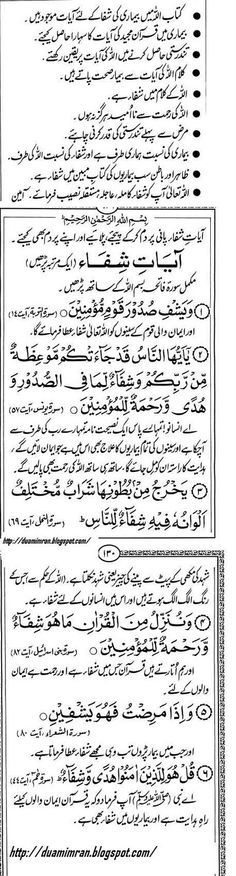 Ayat-e-Shifa, Please read the description in the image. Islamic Prayer, Islamic Teachings, Islamic Dua, Allah Islam, Islam Quran, Touching Words, Islamic Love Quotes, Daily Prayer, Sufi