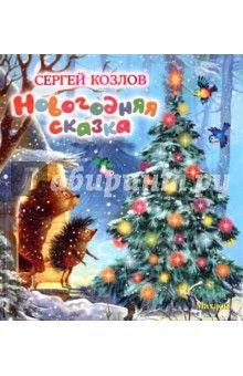 Сергей Козлов - Новогодняя сказка обложка книги