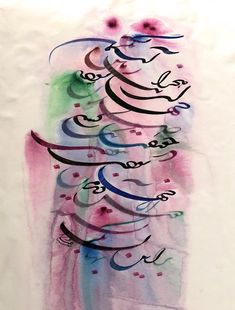 Persian Alphabet, Persian Calligraphy, Iranian Art, In Writing, Art Forms, Poem, Iphone Wallpaper, Colorful, Painting