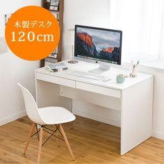 【新商品】幅120cm×奥行60cmのゆったりサイズで、シンプルでおしゃれな木製パソコンデスク。ホワイト。【WEB限定商品】