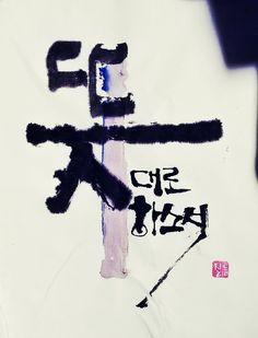 뜻대로 하소서 : 네이버 포스트 Calligraphy Words, Calligraphy Practice, Calligraphy Handwriting, Calligraphy Alphabet, Modern Calligraphy, Chinese Calligraphy, Black And White Prints, Black And White Aesthetic, Ink Illustrations
