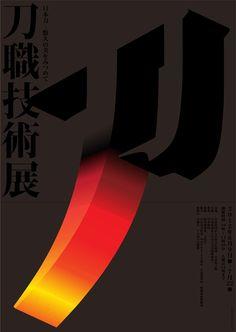 刀職技術展 The Beauty of Knife Crafting by Chae Byung-rok 채병록