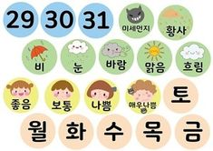 Korean Phrases, Bilingual Education, Learn Korean, Korean Language, Easter Party, Cute Drawings, Tatting, Diy And Crafts, Kindergarten
